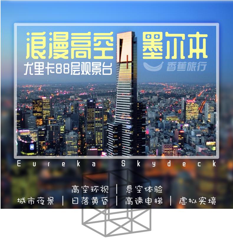 尤里卡88大厦A_画板 1