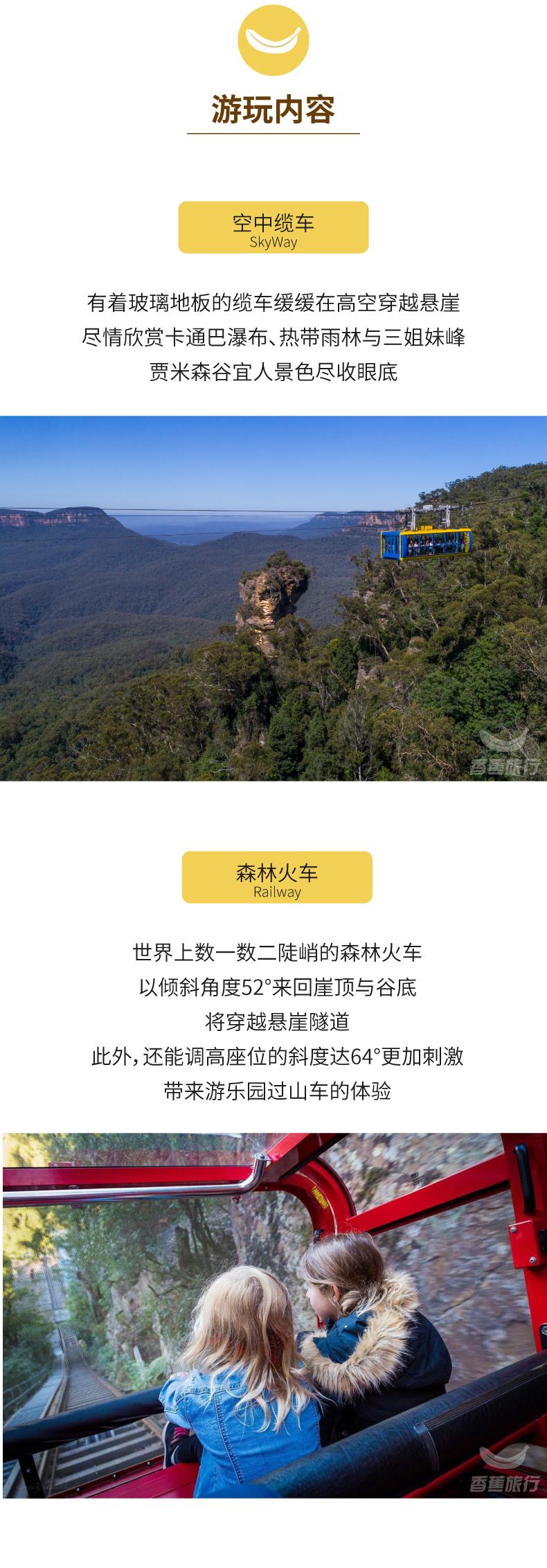 蓝山景观世界缆车套票B-02