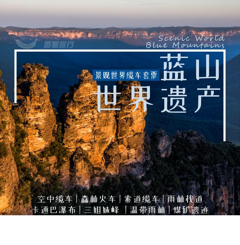 蓝山景观世界缆车套票A_画板 1