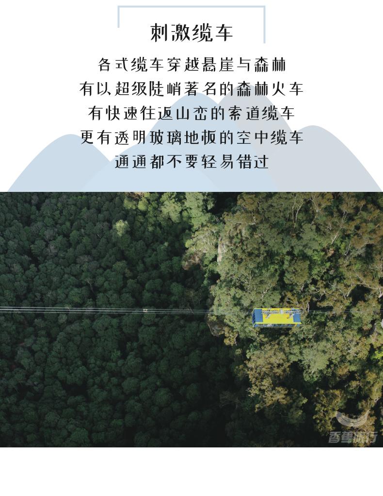 蓝山景观世界缆车套票A-03